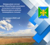 Глава поселения  выступит с отчетным докладом о проделанной работе в 2019 году!