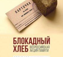 Брюховецкий район  присоединился  к Всероссийской акции «Блокадный хлеб»!