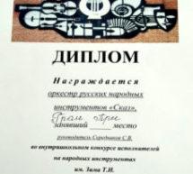 Оркестр русских народных инструментов «Сказ» взяли Гран При!