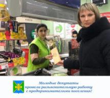 Молодые депутаты  провели разъяснительную работу  с предпринимателями поселения!