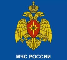 Рекомендации МЧС России по безопасному поведению в случае ЧС!
