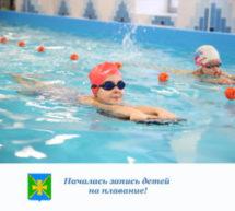 Набор детей на плавание!