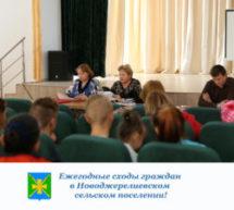 Сходы граждан в с. Бейсугское и х. Челюскинец