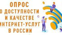 Онлайн-опрос: жителей Новоджерелиевского сельского поселения просят поделиться мнением о качестве сети Интернет!