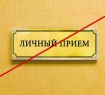 Личный прием граждан временно ограничен!
