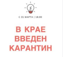 Вениамин Кондратьев подписал постановление о введении карантина на территории Краснодарского края