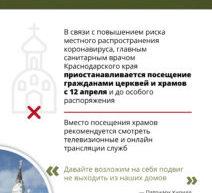 Посещение церквей и храмов приостановлено до особого распоряжения!