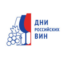 О проведении акции «Дни российских вин» в 2020 году