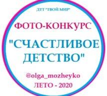 Онлайн фото-конкурс «ЛЕТО-2020»!!!