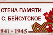 Стена памяти с. Бейсугское!