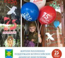 Жители поселения поддержали Всероссийские акции к 75-летию Победы!