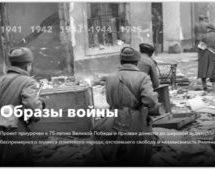 Уникальные фотографии времен Великой Отечественной войны. Проект «Образы войны».