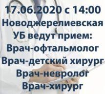 Врачи Брюховецкой ЦРБ будут осуществлять прием пациентов в Новоджерелиевской участковой больнице!