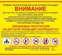 Правила поведения в парковой зоне по улице Кубанской!