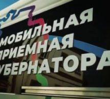 Мобильная приемная главы администрации (губернатора) Краснодарского края!