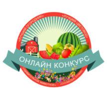 Онлайн-конкурс на звание — «Лучший огородник», «Лучший цветовод», «Удивительное животное», «Очумелые ручки».