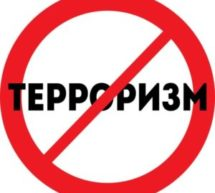 Правила безопасности при угрозе террористического акта!