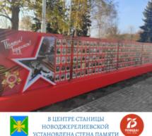 В центре станицы Новоджерелиевской установлена Стена Памяти!