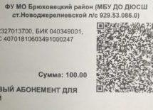 QR коды для оплаты сеанса в плавательном бассейне!