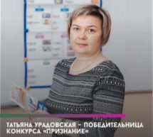Победительницей конкурса «Признание» стала Татьяна Урадовская из ст. Новоджерелиевской!