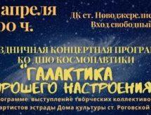 Праздничная концертная программа ко Дню космонавтики!