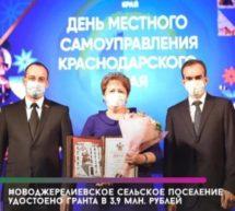 Новоджерелиевское сельское поселение удостоено гранта в 3,9 млн. рублей