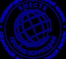 Генеральная прокуратура Российской Федерации выступает организатором Международного конкурса социальной антикоррупционной рекламы «Вместе против коррупции!»
