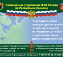 ФСБ России по республике Карелия проводит отбор граждан для поступления на военную службу по контракту, а также в образовательные организации!