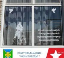 Стартовала акция «Окна Победы»