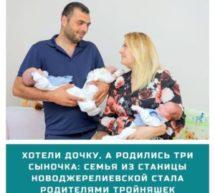 Семья из станицы Новоджерелиевской стала родителями тройняшек!