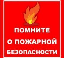 О соблюдении требований пожарной безопасности!
