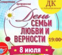 8 июля 2021 года в Доме культуры ст. Новоджерелиевской состоится праздничный концерт ко дню семьи, любви и верности!