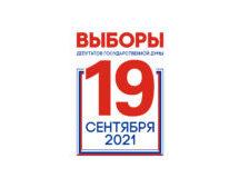Единый день голосования — 19 сентября 2021 года