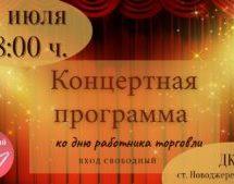 24 июля в ДК ст. Новоджерелиевской состоится праздничный концерт посвященный дню работников торговли