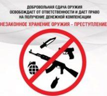 ВНИМАНИЕ! За добровольную сдачу незаконно хранящегося оружия  положены денежные выплаты