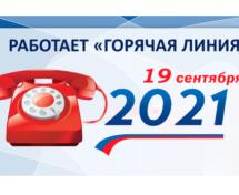 УВЕДОМЛЕНИЕ  об открытии «горячей линии» по вопросам соблюдения избирательных прав граждан в период подготовки и проведения выборов