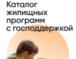 ЛЬГОТНАЯ ИПОТЕКА:  программы с господдержкой!