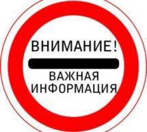 Объявление об ограничении личного приема граждан на время коронавирусной угрозы и режиме онлайн-взаимодействия